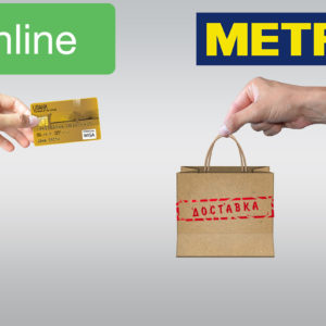 Metro запускает онлайн