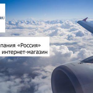 Авиакомпания «Россия» открыла интернет-магазин