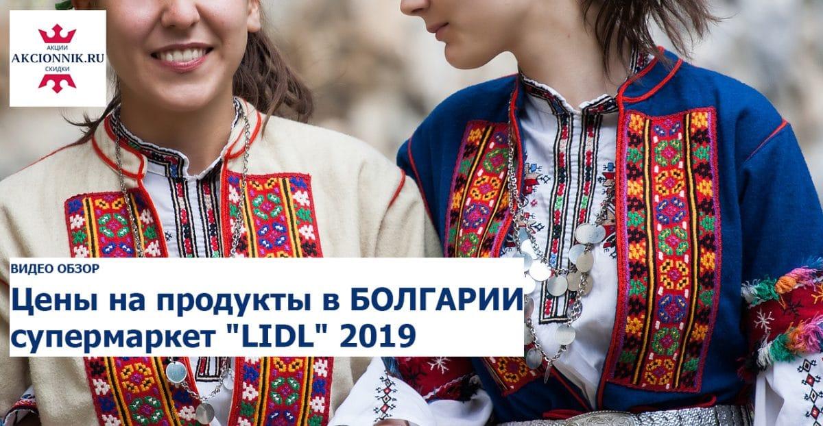 Цены на продукты в БОЛГАРИИ супермаркет «LIDL» 2019
