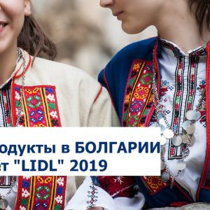 Цены на продукты в БОЛГАРИИ супермаркет LIDL 2019