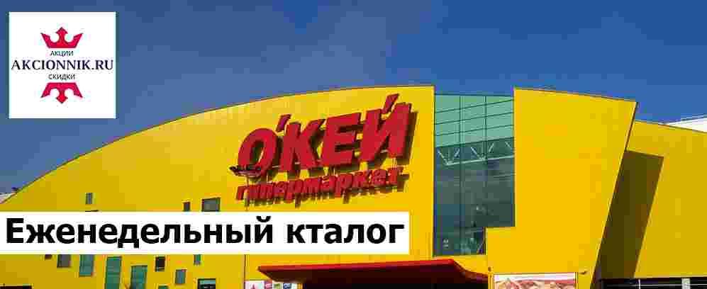 Еженедельный каталог гипермаркетов ОКЕЙ