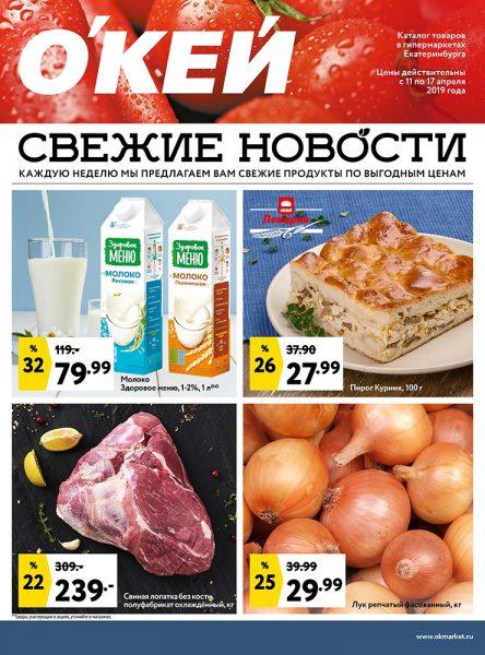 Еженедельный кталог гипермаркетов ОКЕЙ 11-17.04.2019 стр. - 0001