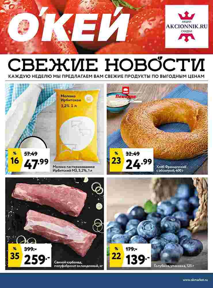 Еженедельный кталог гипермаркетов ОКЕЙ 18-24.04.2019 стр. - 0001