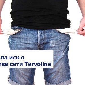 ФНС подала иск о банкротстве сети Tervolina