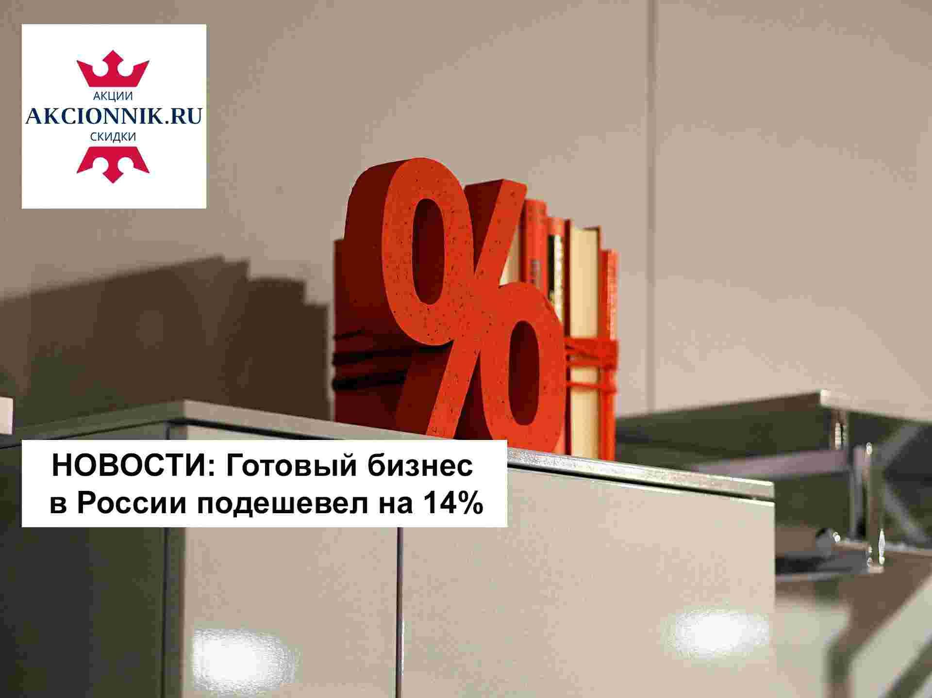 Готовый бизнес в России подешевел на 14%