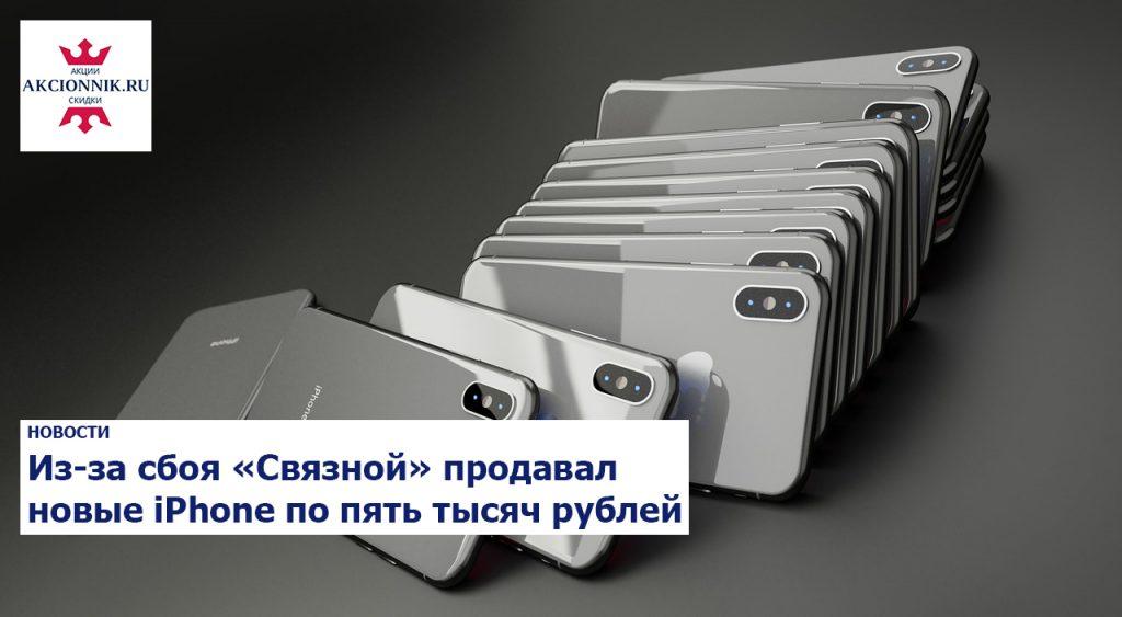 Из-за сбоя «Связной» продавал новые iPhone по пять тысяч рублей