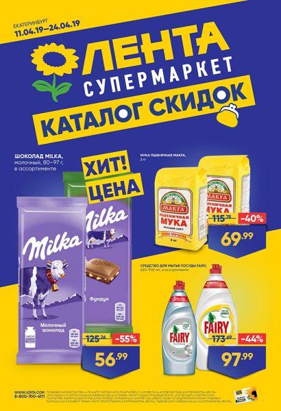 Катало супермаркетовг Лента 11-24.04.2019 стр. - 0001