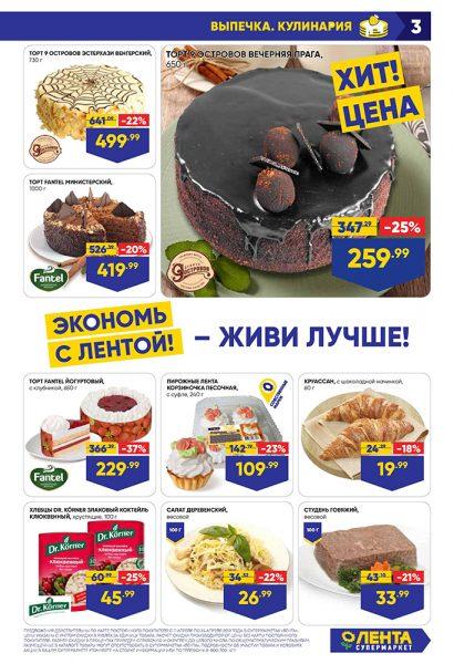 Катало супермаркетовг Лента 11-24.04.2019 стр. - 0003