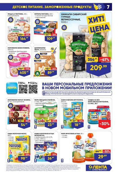 Катало супермаркетовг Лента 11-24.04.2019 стр. - 0007