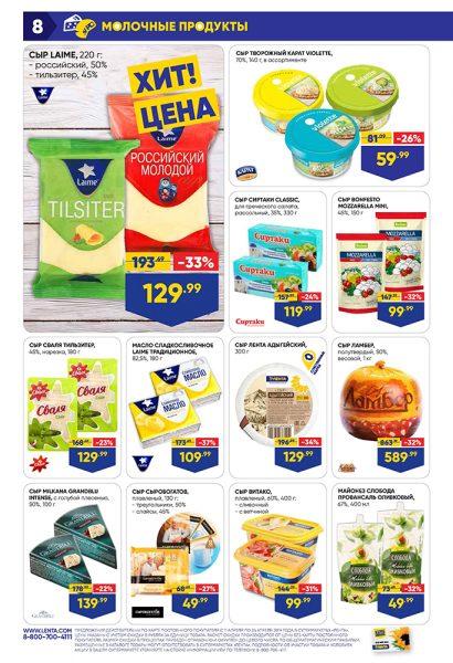 Катало супермаркетовг Лента 11-24.04.2019 стр. - 0008