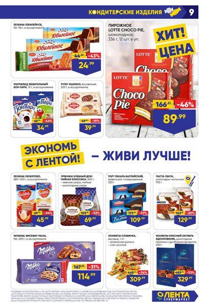Катало супермаркетовг Лента 11-24.04.2019 стр. - 0009