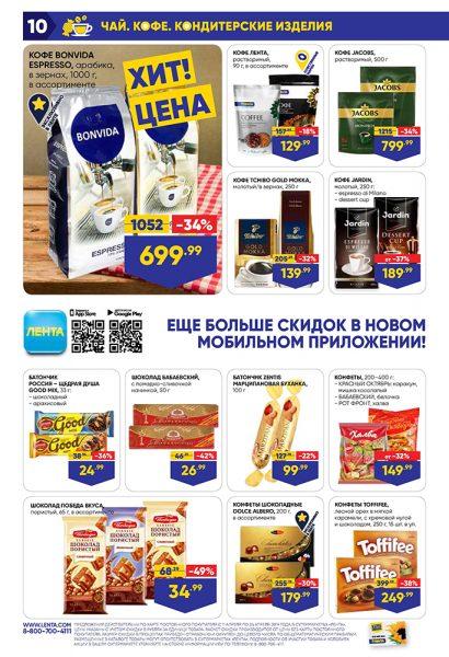Катало супермаркетовг Лента 11-24.04.2019 стр. - 0010