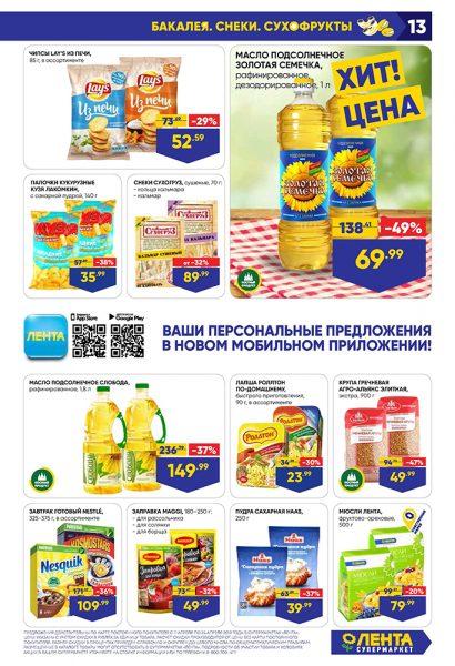 Катало супермаркетовг Лента 11-24.04.2019 стр. - 0013