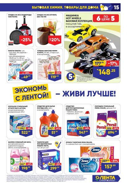 Катало супермаркетовг Лента 11-24.04.2019 стр. - 0015
