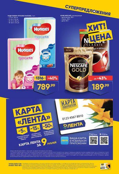 Катало супермаркетовг Лента 11-24.04.2019 стр. - 0016