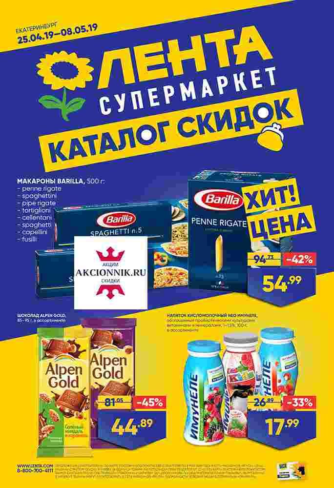 Катало супермаркетов Лента 25.04.2019-08.05.2019 стр. - 0001