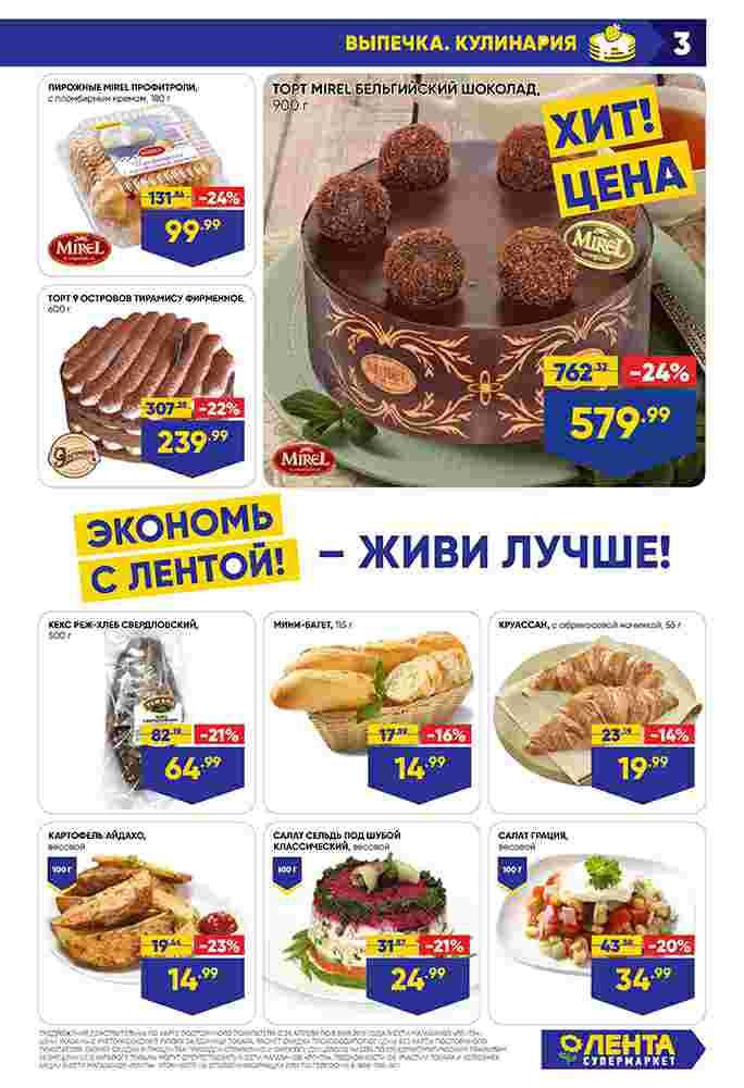 Катало супермаркетов Лента 25.04.2019-08.05.2019 стр. - 0003