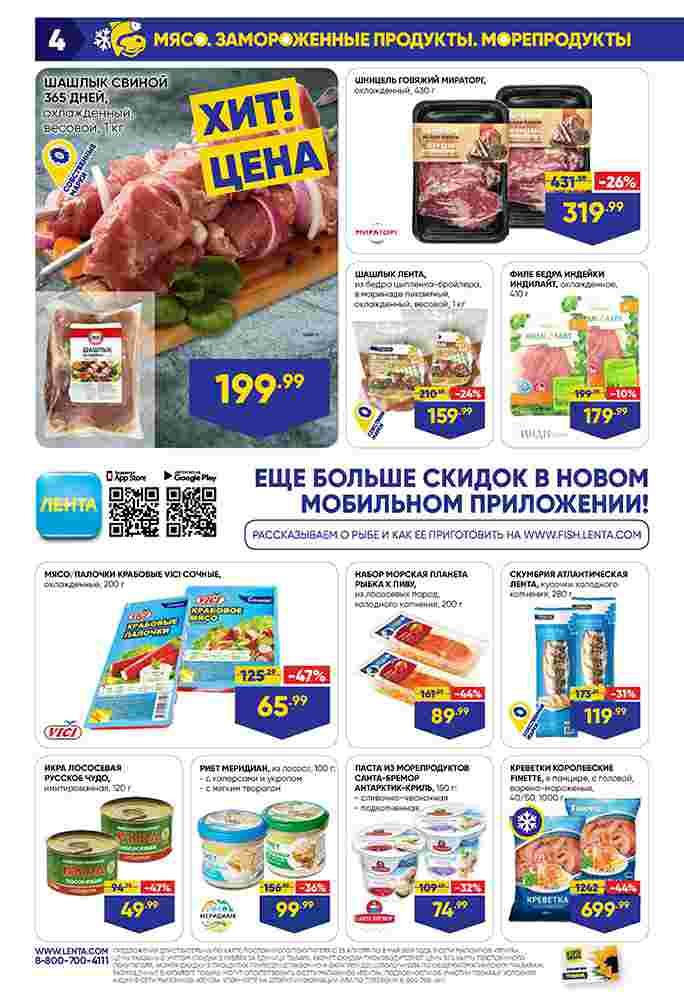 Катало супермаркетовг Лента 25.04.2019-08.05.2019 стр. - 0004