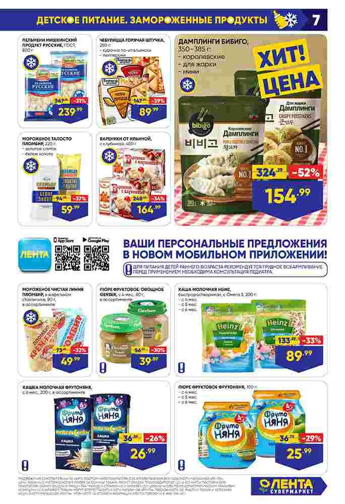 Катало супермаркетовг Лента 25.04.2019-08.05.2019 стр. - 0007