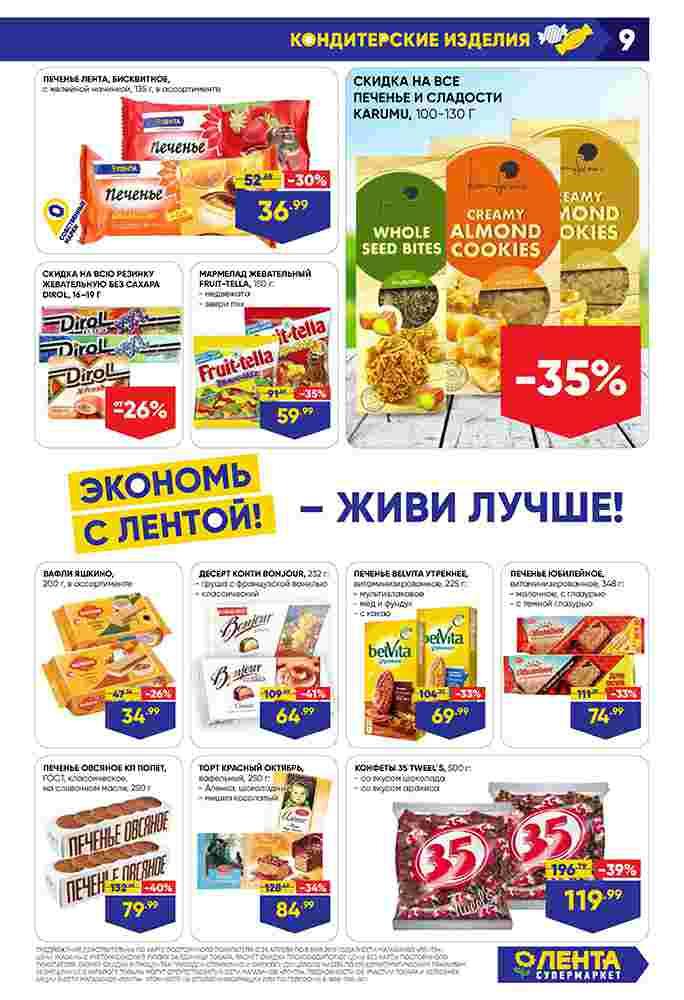 Катало супермаркетовг Лента 25.04.2019-08.05.2019 стр. - 0009