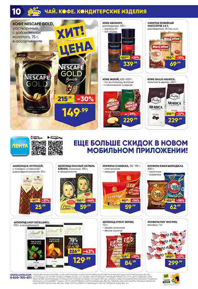 Катало супермаркетовг Лента 25.04.2019-08.05.2019 стр. - 0010