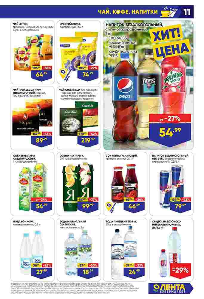 Катало супермаркетовг Лента 25.04.2019-08.05.2019 стр. - 0011