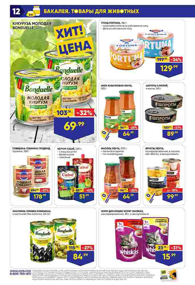 Катало супермаркетовг Лента 25.04.2019-08.05.2019 стр. - 0012