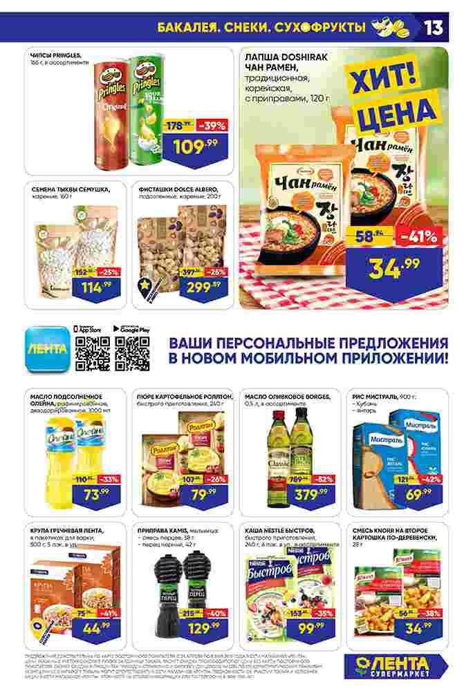 Катало супермаркетовг Лента 25.04.2019-08.05.2019 стр. - 0013