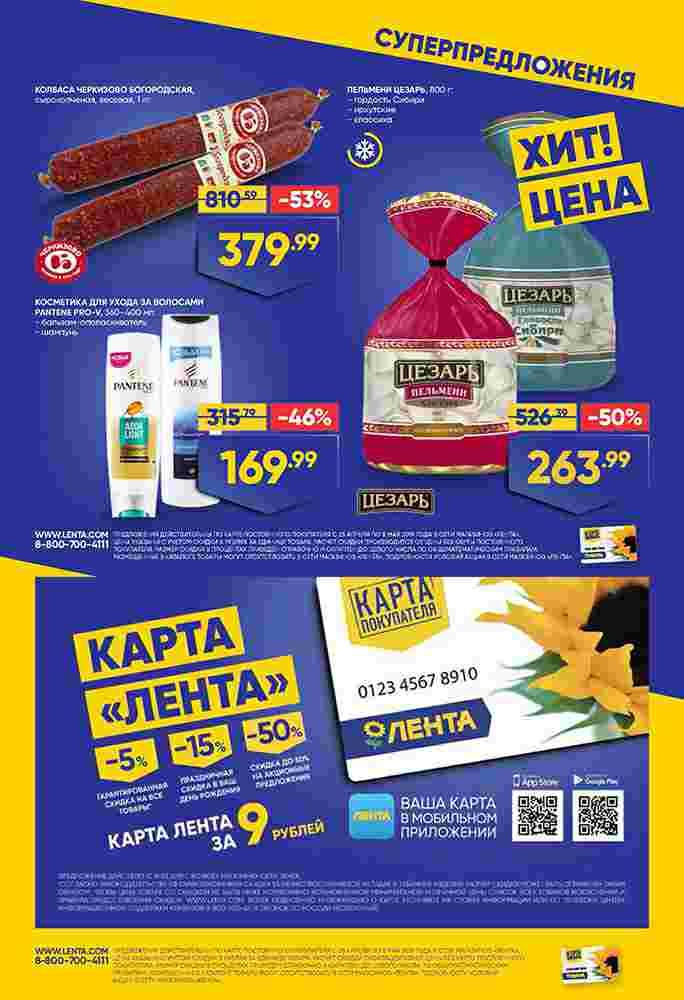 Катало супермаркетовг Лента 25.04.2019-08.05.2019 стр. - 0016