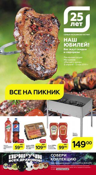 Каталог Магнит 08.04.2019-05.05.2019 стр. - 0001