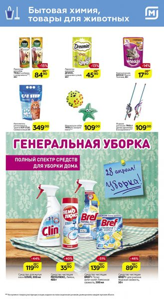 Каталог Магнит 08.04.2019-05.05.2019 стр. - 0022