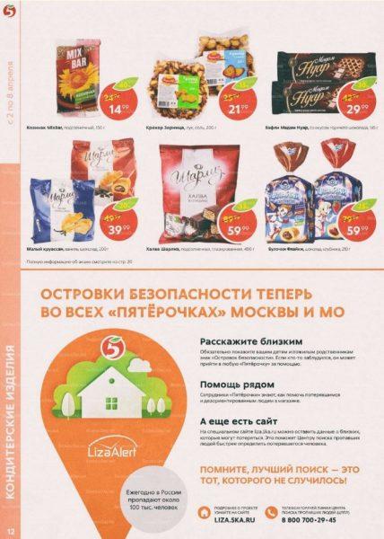 Каталог Пятерочка 02-08.04.2019 стр.12