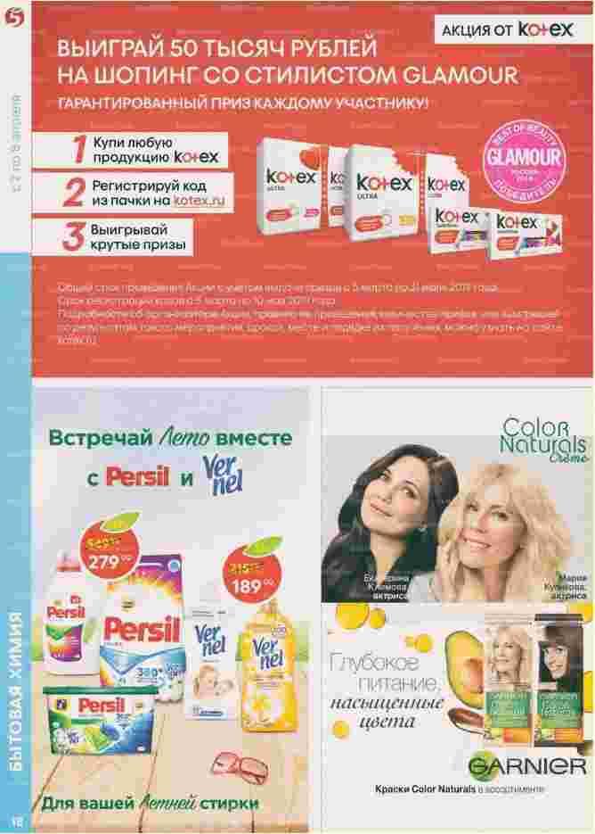 Каталог Пятерочка 02-08.04.2019 стр.18