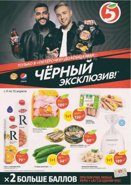 Каталог Пятерочка 09-15.04.2019 стр.1