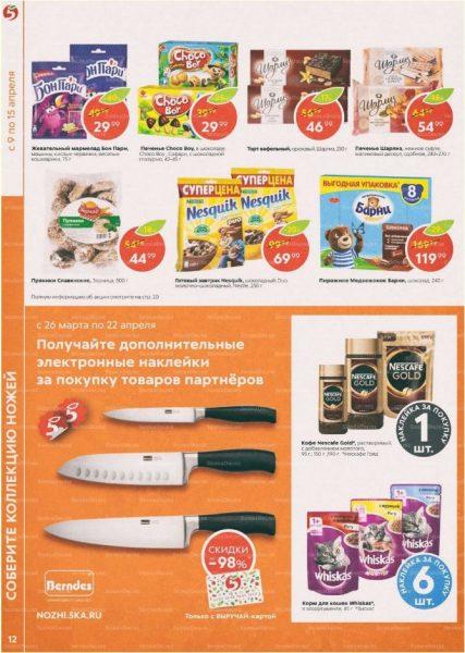 Каталог Пятерочка 09-15.04.2019 стр.12