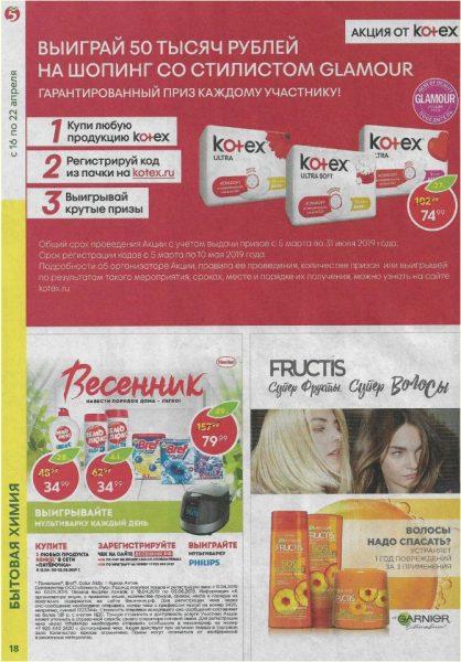 Каталог Пятерочка 16-22.04.2019 стр.18