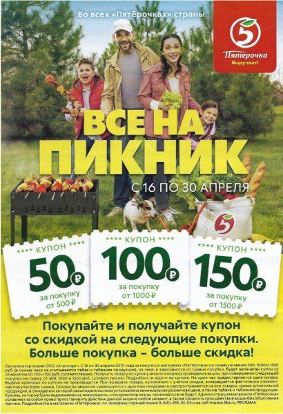 Каталог Пятерочка 16-22.04.2019 стр.21