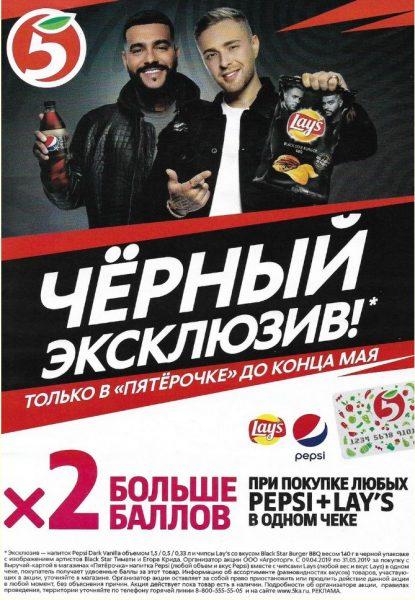 Каталог Пятерочка 16-22.04.2019 стр.22