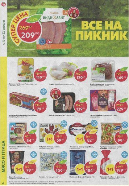 Каталог Пятерочка 16-22.04.2019 стр.4