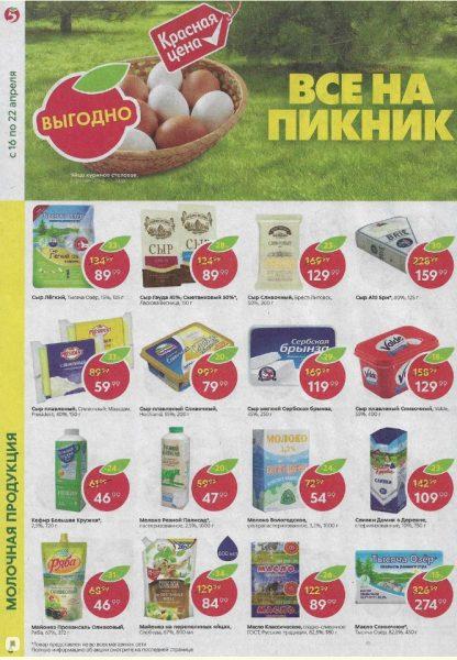 Каталог Пятерочка 16-22.04.2019 стр.6