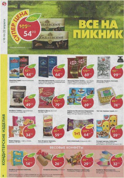 Каталог Пятерочка 16-22.04.2019 стр.8