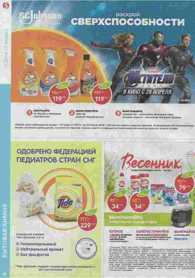 Каталог Пятерочка 23-29.04.2019 стр.18