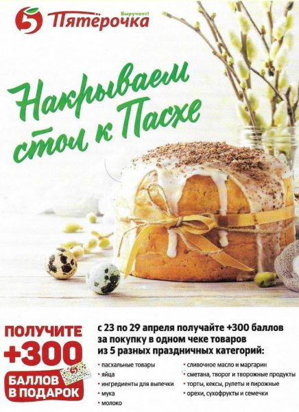 Каталог Пятерочка 23-29.04.2019 стр.21