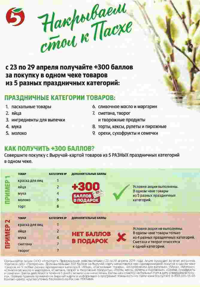 Каталог Пятерочка 23-29.04.2019 стр.22