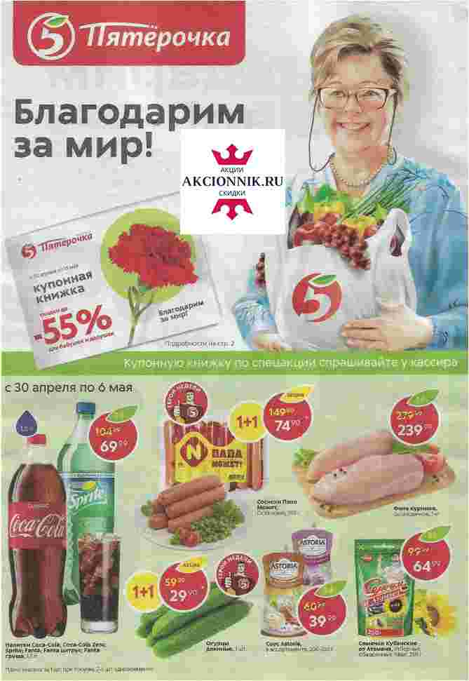 Каталог Пятерочка 30-06.05.2019 стр.1