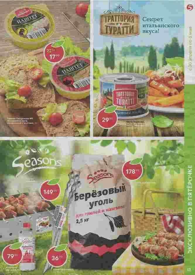 Каталог Пятерочка 30-06.05.2019 стр.13