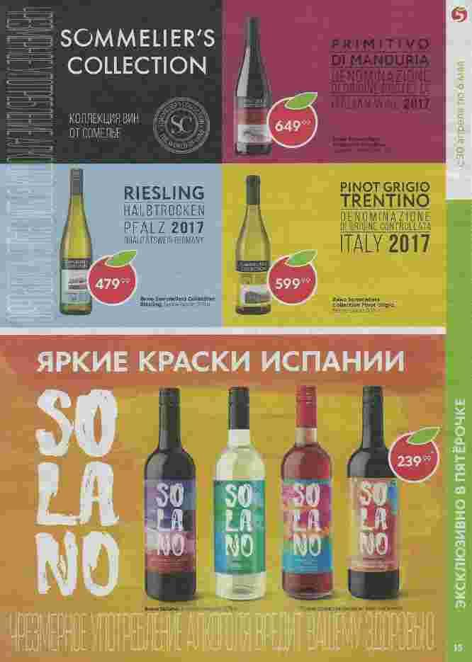 Каталог Пятерочка 30-06.05.2019 стр.15