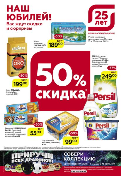 Каталог гипермаркет Магнит 10-23.04.2019 стр. - 0001
