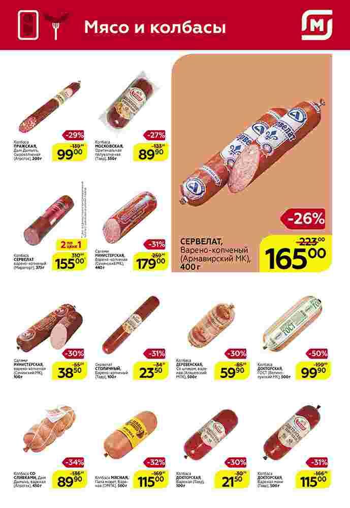 Каталог гипермаркет Магнит 10-23.04.2019 стр. - 0007