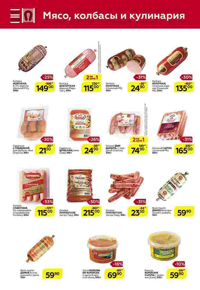 Каталог гипермаркет Магнит 10-23.04.2019 стр. - 0008